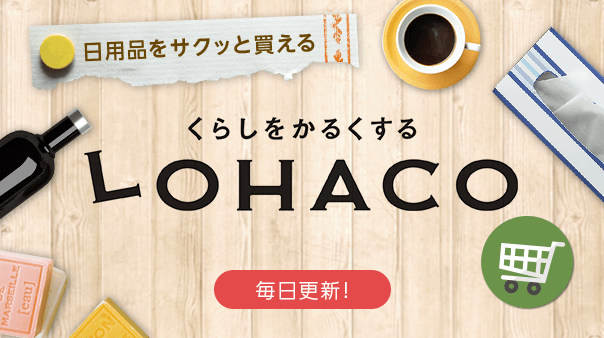 LOHACO(ロハコ)とは?【送料や評判まとめ】