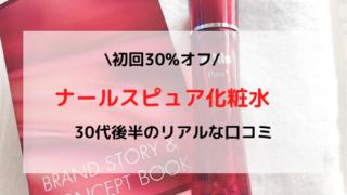 【ナールスピュア化粧水の口コミ】ほうれい線に効くって本当?ナールスゲンの効果を分かりやすく説明します!